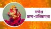 प्राण-प्रतिष्ठापना | गणेश पूजन । गणेशोत्सव २०२१ | Ganesh Pujan | Ganeshotsav 2021 | Sakal Media |