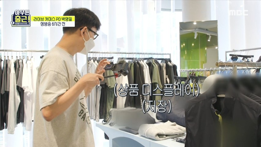 [HOT] Live commerce PD Park Youngil who carefully looks at the product display., 아무튼 출근! 210907