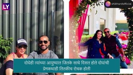 Shikhar Dhawan, Aesha Mukerji Divorce: क्रिकेटर शिखर धवन व आयशा मुखर्जी यांचा 9 वर्षानंतर घटस्फोट