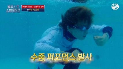 [엘라스트 슈퍼히어로] 물 속에서도 티키타카 Possible! 원혁이랑 원준이 수중댄스 구경하고 가실게요~