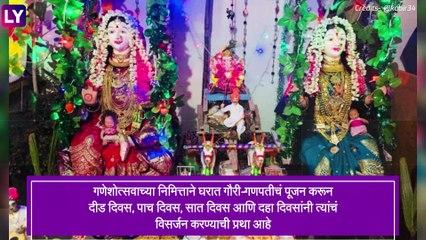 Ganeshotsav 2021 Dates: हरतालिका, ज्येष्ठा गौरी पूजन ते अनंत चतुर्दशी यंदा गणेशोत्सवात पहा महत्त्वाच्या दिवसांच्या तारखा