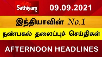 Today Headlines | Tamil News | தலைப்புச் செய்திகள் | Noon headlines | 09 Sep 2021 | Sathiyam TV