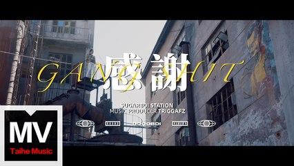 Doooboi【感謝】HD 高清官方完整版 MV