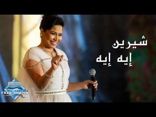 Sherine - Eh Eh (Jeddah Live Concert) | (شيرين - إيه إيه (حفل صيف جدة