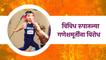 Ganesh idol :विविध रुपातल्या गणेशमूर्तींना विरोध, गणेशाची विटंबना होत असल्याचा दावा |Sakal Media |