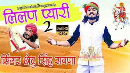 छोटू सिंह रावणा || लीलण प्यारी - तेजाजी न्यू सांग || Chotu Singh Rawna - Tejaji New Song - Leelan Pyari || Rajasthani Superhit Song || Marwadi Bhajan || Live - HD Video