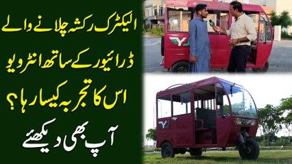 Electric Rickshaw chalanay walay driver k sath interview, iska tajurba kesa rha? Aap b dekhiye