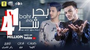 اغنية 'بحر شر' حوده  بندق و احمد عبده - كلمات كالوشا - توزيع رامي المصري