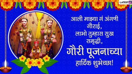 Gauri Pujan 2021 Marathi Messages: गौरी पूजनाचे संदेश Greetings, WhatsApp Status, HD Images