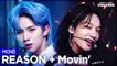 [Simply K-Pop CON-TOUR] MCND (엠씨엔디) - REASON (리즌) + Movin'(너에게로...) ★Simply's Spotlight★ _ Ep.484