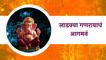 #Ganeshotsav Festival |आनंदाचा दिवस: लाडक्या गणरायाचं आगमनं, घरोघरी बाप्पा विराजमान! | Sakal Media |