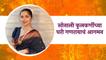 Ganeshotsav 2021 | सोनाली कुलकर्णीच्या घरी गणरायाचं आगमन|Ganeshchaturthi|Sonali kulkarni|Sakal Media