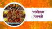 Ganesh Festival Special (Ravet, Pune) : चाळीतला गणपती