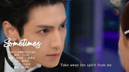王以綸 - 【Sometimes】Official Music Video