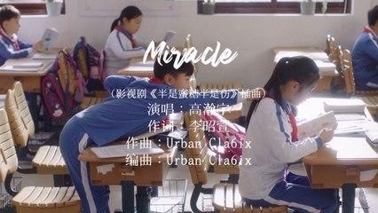 高瀚宇 - 【Miracle】Official Music Video