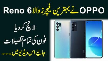 OPPO nay behtreen features wala Reno 6 Launch kar diyh, Phone ki tamaan tafsilaat janiyeah is video mei...