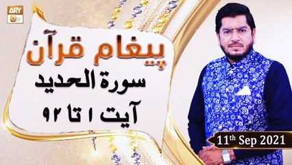 Paigham e Quran - Muhammad Raees Ahmed - 11th September 2021 - ARY Qtv