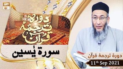 Daura e Tarjuma e Quran - Shuja Uddin Sheikh - 11th September 2021 - ARY Qtv