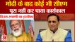 Narendra Modi के बाद Gujrat में कोई भी CM पूरा नहीं कर पाया Tenure | Vijay Rupani Resigns