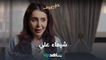 شيماء علي | كف ودفوف | شاهدVIP