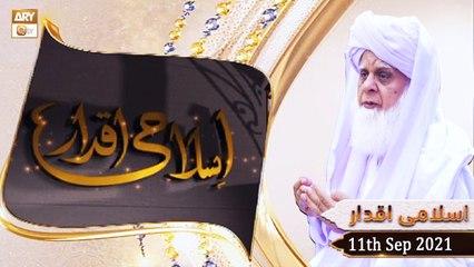 Islami Aqdar - Speaker : Pir Maqsood Elahi - 11th August 2021 - ARY Qtv
