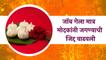 Ganesh Festival Special (Aundh, Pune) : जॉब गेला मात्र मोदकांनी जगण्याची जिद्द वाढवली