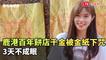 鹿港百年餅店千金被金紙下咒 3天不成眠(鄭怡琳提供)