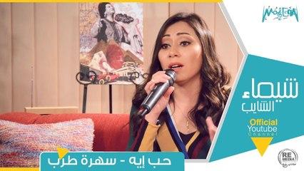 حب إيه  شيماء الشايب Hob Eh  Shaimaa Elshayeb