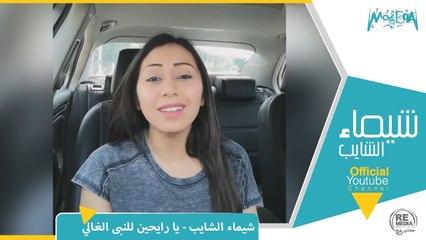 شيماء الشايب  يا رايحين للنبى الغالي  Shaimaa Elshayeb  Ya Rayehen lel naby El Ghaly_
