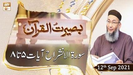 Baseerat-ul-Quran - Shuja Uddin Sheikh - 12th September 2021 - ARY Qtv