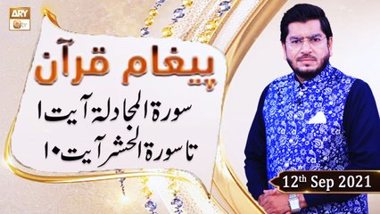 Paigham e Quran - Muhammad Raees Ahmed - 12th September 2021 - ARY Qtv