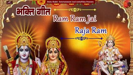 Shree Ram Bhajan | Ram Ram Jai Raja Ram - Full Song | Superhit Bhakti Geet | Devotional Songs | Hindi Bhajan