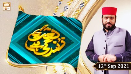 Naat Zindagi Hai - Muhammad Afzal Noshahi - 12th September 2021 - ARY Qtv