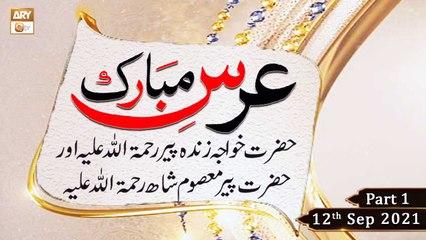 Urs Mubarak - H.Khawaja Zinda Peer RA & H.Peer Masoom Shah RA - Part 1 - 12th Sep 2021 - ARY Qtv