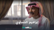 إبراهيم الحساوي | كف ودفوف | شاهدVIP
