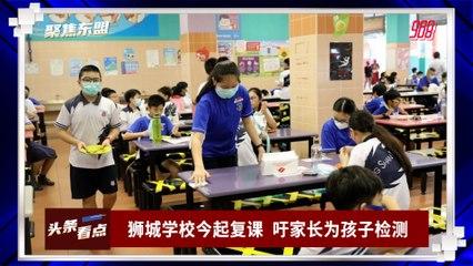 【聚焦东盟 13-09-21】狮城学校今起复课  吁家长为孩子检测