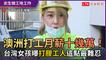 澳洲打工月薪竟有十幾萬! 台灣女孩曝「打膠工人」這點最難忍