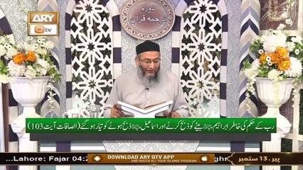 Daura e Tarjuma e Quran - Shuja Uddin Sheikh - 13th September 2021 - ARY Qtv
