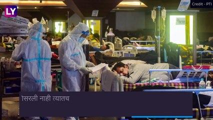 Coronavirus In Maharashtra: राज्यात गेल्या 24 तासात कोविडमुळे 46 जणांचा मृत्यु, 3,623 जणांंना संसर्ग