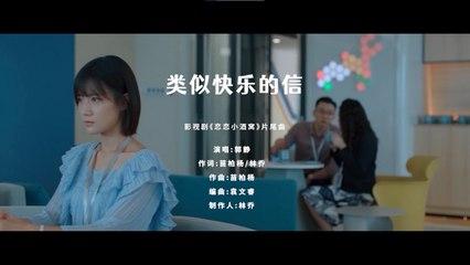 郭靜 - 〈類似快樂的信〉(電視劇《戀戀小酒窩》片尾曲)Official Music Video