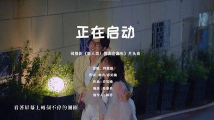 符雅凝 - 〈正在啟動〉(網路劇《新人類!男友會漏電》片頭曲)Official Music Video