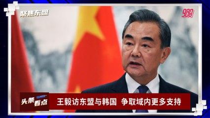 【聚焦东盟 14-09-21】王毅访东盟与韩国  争取域内更多支持