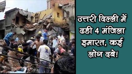 उत्तरी दिल्ली के सब्जी मंडी इलाके में चार मंजिला इमारत गिरी, कई लोग दबे! राहत-बचार कार्य जारी