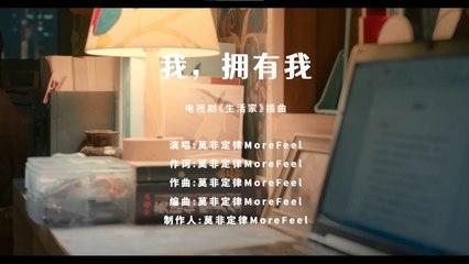 莫非定律 - 〈我,擁有我〉(電視劇《生活家》插曲)Official Music Video