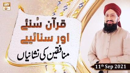 Quran Suniye Aur Sunaiye - Munafiqeen Ki Nishaniyan - 13th September 2021 - ARY Qtv