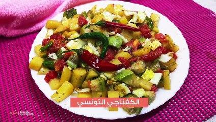طريقة عمل الكفتاجي التونسي