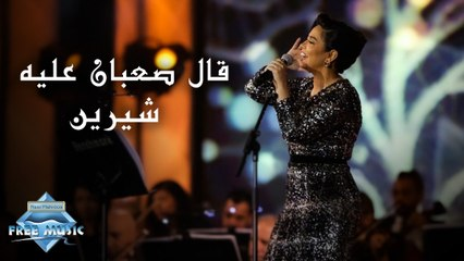 Sherine - Aal Sa3ban 3aleh (Jeddah Live Concert) | (شيرين - قال صعبان عليه (حفل صيف جدة