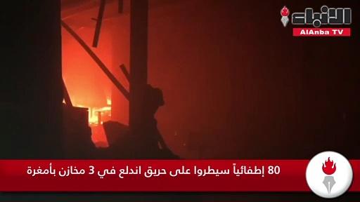 80 إطفائياً سيطروا على حريق اندلع في 3 مخازن بأمغرة