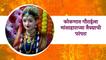 Gauri Ganpati : कोकणात गौराईला मांसाहाराच्या नैवद्याची परंपरा | kokan | Non-Veg Naivedya|Sakal Media