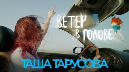 Таша Тарусова - Ветер в голове